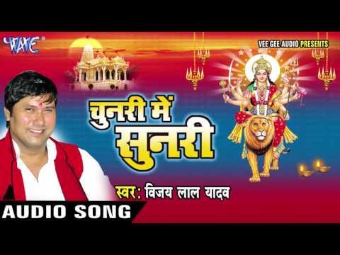 सुन के पुकारिया भवानी मईया | Chunari Me Sunari | Vijay Lal Yadav | Bhojpuri Devi Geet 2016