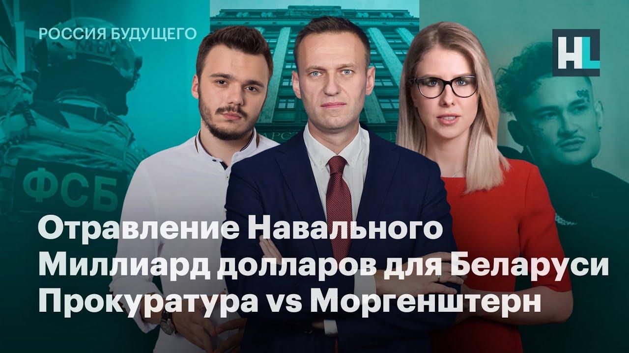 Отравление Навального, миллиард долларов для Беларуси, прокуратура против Моргенштерна
