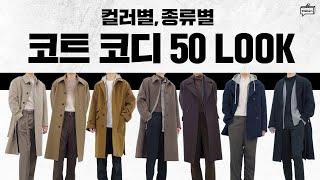 남자 컬러별, 종류별 겨울 코트 코디 50룩 모음 | …