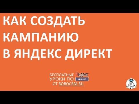 Урок 22: Как создать кампанию в Яндекс.Директ