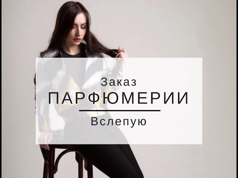 Заказ бюджетной парфюмерии вслепую | Распаковка Beautydepot
