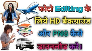 How To Download HD PNG And Background From Editing || Editing Photo Download || By Hamesha Seekho.