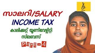 SALARY.. സാലറി calicut university 6th semester income tax in malayalam.. part-4