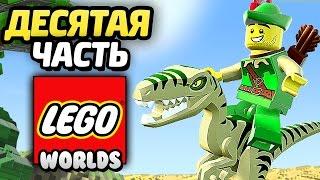 LEGO Worlds Прохождение - Часть 10 - ДИНОЗАВРЫ!