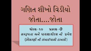 std 10 maths in gujarati ch 7