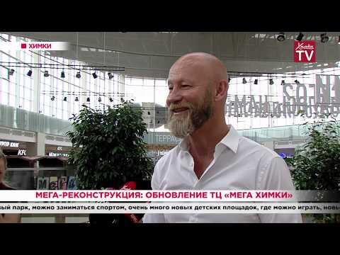 Мега-реконструкция: обновление ТЦ «Мега Химки». 23.08.19