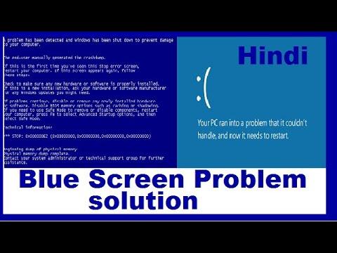 Blue Dump Screen Error Problem Solution In Hindi