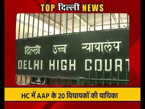 """""""HC में AAP के 20 विधायकों की याचिका"""": Top News of Delhi"""