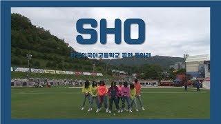 2019 한영외고 체육대회 공연-SHO