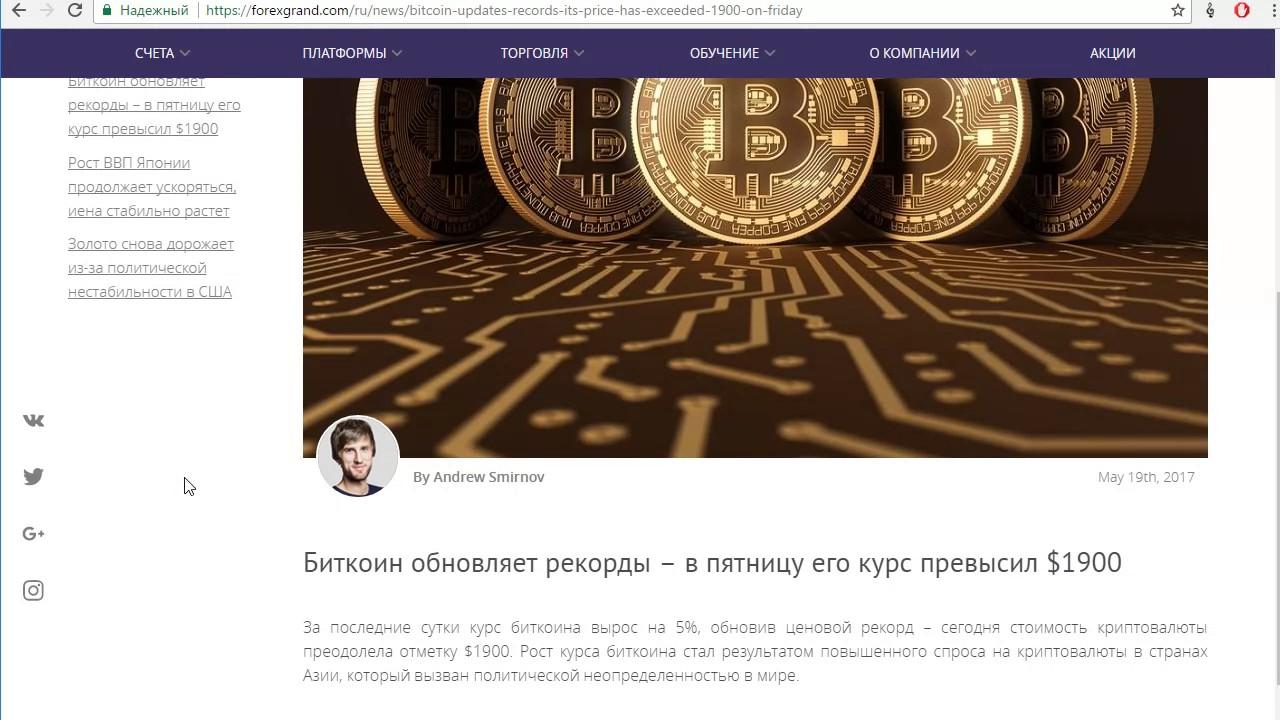 Где брать новости для форекс как играть на изменении курса валют