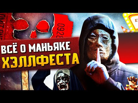 МАНЬЯК ДРУГОЙ из фильма ужасов «ХЭЛЛФЕСТ» - как он стал убийцей (#ДОДУМАЕМ)