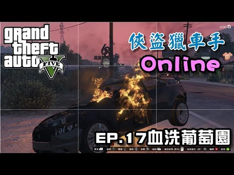 俠盜�車手 | Grand Theft Auto V | Online | Ep.17血洗葡�園 | ��實�
