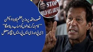 PM Imran Khan big action on incident of Kasur