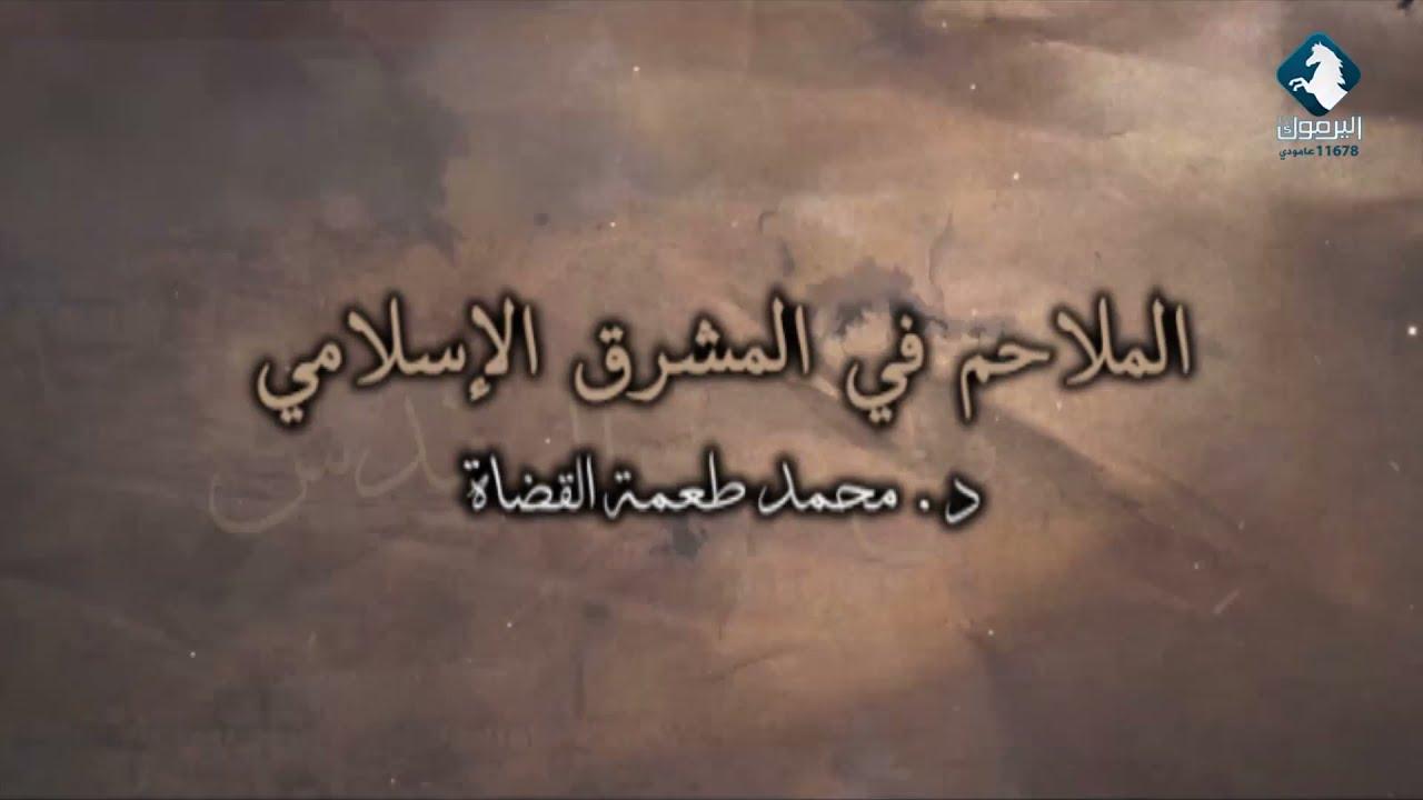 بداية فتن المشرق الاسلامي و ظهور مسيلمة الكذاب وحروب الردة ج2 || الملاحم والفتن في المشرق الاسلامي