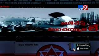 Special AV on Pawan Kalyan at JanaSena Party Formation Day MahaSabha || Guntur - TV9