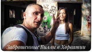 Обзор Заброшеной вилы в Хорватии 2018