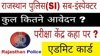 Rajasthan Police Si Admit Card 2018 || Rajasthan police si exam date 2018
