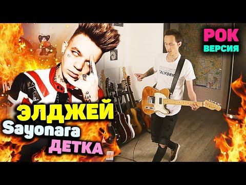 Sayonara Детка РОК ВЕРСИЯ Rock cover | Элджей & Era Istrefi