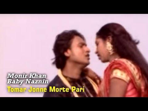 Monir Khan, Baby Naznin - Tomar Jonne Morte Pari   তোমার জন্যে মরতে পারি