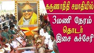 tamil news live nadhaswaram Orchestra in kalaignar karunanidhi samadhi tamil news live