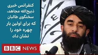 پخش زنده اولین نشست خبری ذبیحالله مجاهد، سخنگوی طالبان با پیام تامین امنیت و پایان جنگ