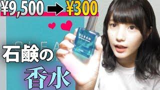 【必見】新品の香水、300円で売っちゃいます。。。。