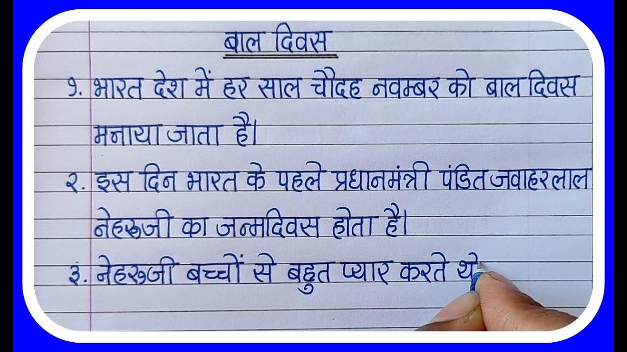Short essay on children day in hindi resume ghostwriters sites au