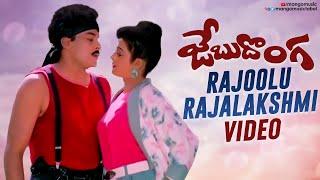 Jebu Donga Songs - Rajoolu Rajalakshmi Song - Chiranjeevi, Bhanupriya, Radha