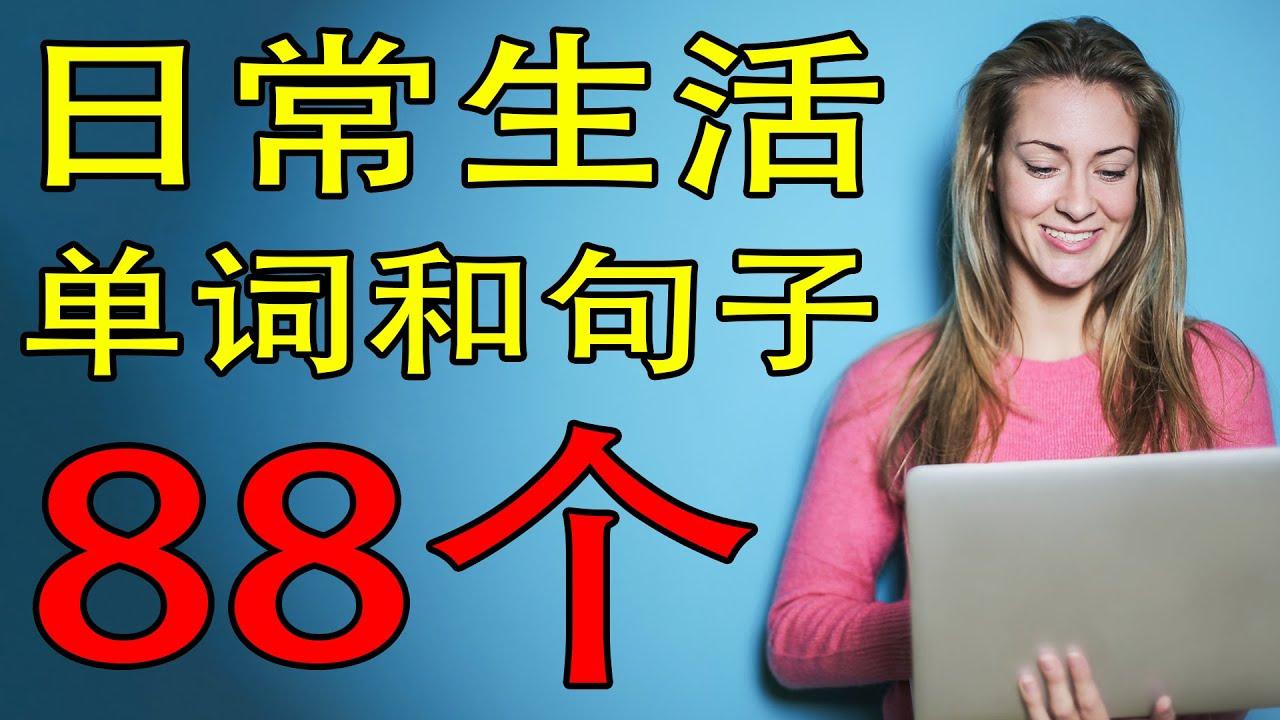 生活常用口语和单词 88个英语单词 (发音,音标)
