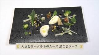 【大豆とガストロノミー】L'EMBELLIR 岸本直人シェフ