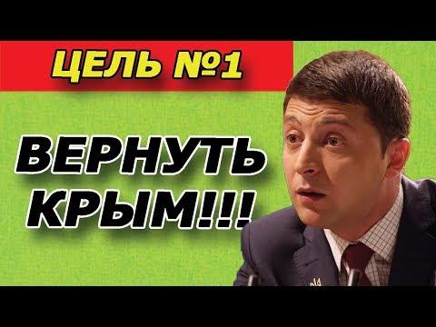 КРЫМ ВЕРНУТЬ!!! 18.09.2019 Цель №1 для зеленского