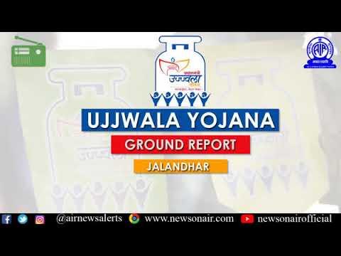 281 #GroundReport on Pradhan Mantri Ujjwala Yojana (English): From  Jalandhar. ,Punjab