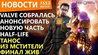 Valve собралась анонсировать новую часть Half-Life. Танос из Мстители: Финал жив. Новости