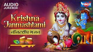 Krishna Janmashtami | Nonstop Krishna Bhajan  | नॉनस्टॉप कृष्णा जी के भजन | Beautiful Krishna Songs