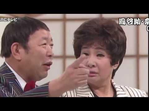 夫婦漫才 鳳啓助・京唄子 - YouTube