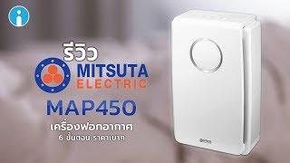 รีวิว MITSUTA MAP450 เครื่องฟอกอากาศราคาไม่แรง ใช้งานง่าย อากาศสะอาดใน 6 ขั้นตอน