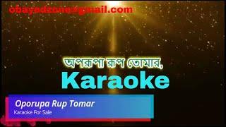 অপরূপা রূপ তোমার | Oporupa Rup Tomar 【Bangla Karaoke For Sale】 Khalid Hasan Milu Sabina Yasmin
