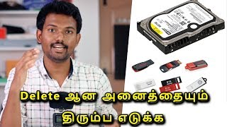 Delete ஆன அனைத்தையும் திரும்ப எடுக்க | Best Recover software to recover deleted data | Tech Boss