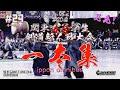 【必見!】#24【一本集】R1第20回関東女子学生剣道新人戦大会【ippon omnibus】