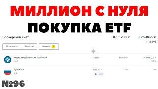 Миллион с нуля №96: Покупка ETF и отмена ежемесячной комиссии Тинькофф Инвестиции