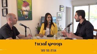 פגישת עסקים - פרק 3: תפסיקו למכור! (מארחים את מור פאר)