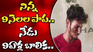 Boy Abuse On 9 - Year - Old Girl At Ramanthapur  | Hyd | Bharat Today