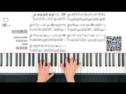 i玩钢琴之跟我弹 时间煮雨