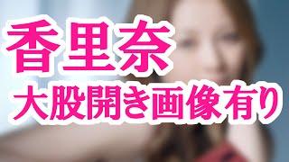 【流出】香里奈大股開き流出からのドラマ『結婚式の前日に』クランクイ...