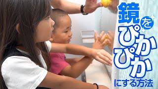 パパズ・スタイル テッパン ☆ 1ミニッツ「鏡をぴかぴかにする方法」篇