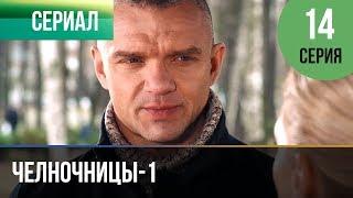 ▶️ Челночницы 1 сезон 14 серия - Мелодрама | Фильмы и сериалы - Русские мелодрамы