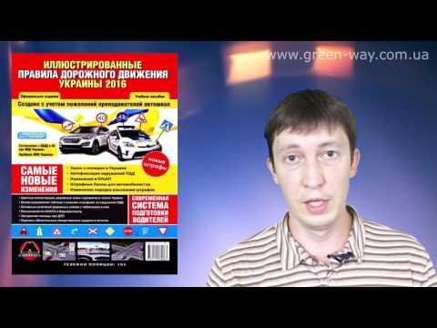 ПДД Украины. Раздел 1 Общие положения. Пункт 1.1.