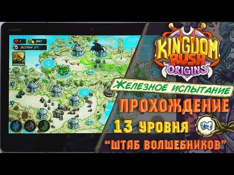 """Kingdom Rush Origins 💀 """"Железное испытание"""" - 13 уровень, прохождение ⚡"""