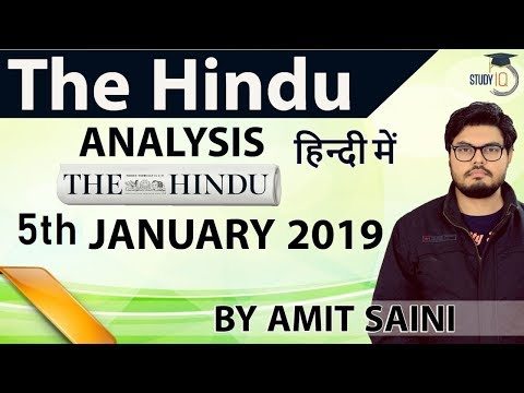 5 January 2019 - The Hindu Editorial News Paper Analysis [UPSC/SSC/IBPS] Current Affairs