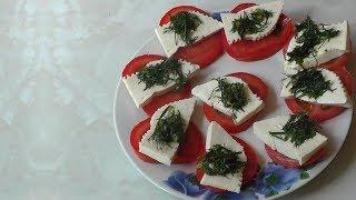 Греческая закуска с брынзой